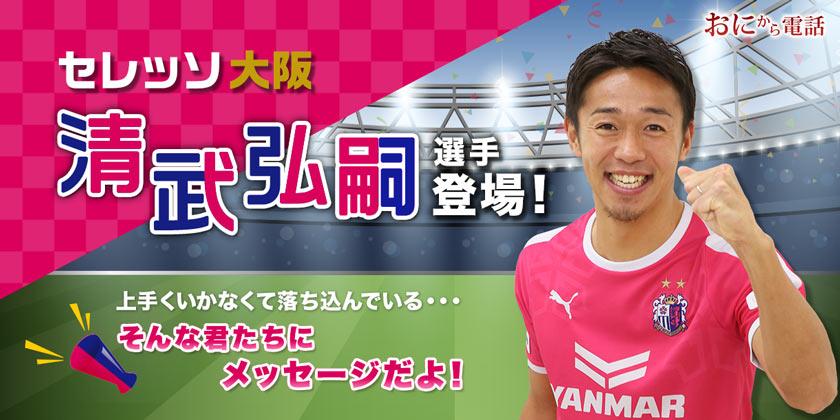 セレッソ大阪のサッカー選手、清武弘嗣選手が鬼から電話に登場!