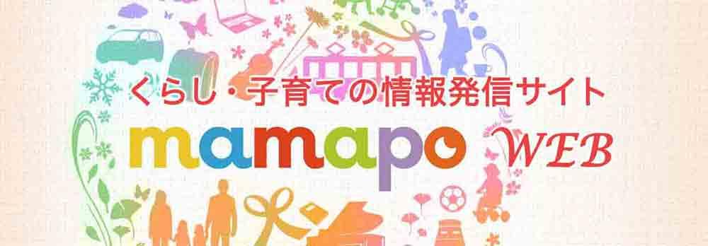 mamapo(ママポ)